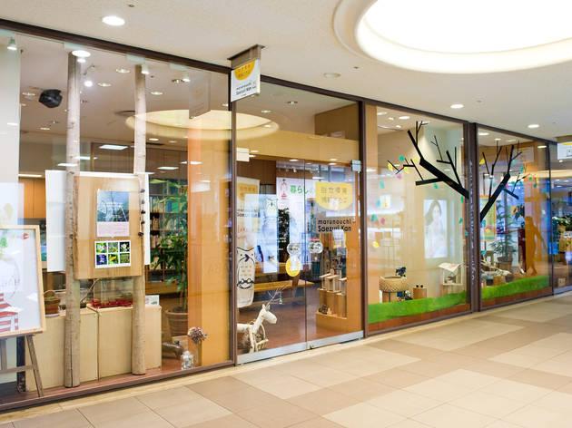 自然環境情報広場 丸の内さえずり館