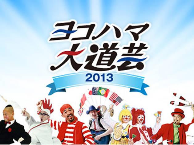 ヨコハマ大道芸 2013