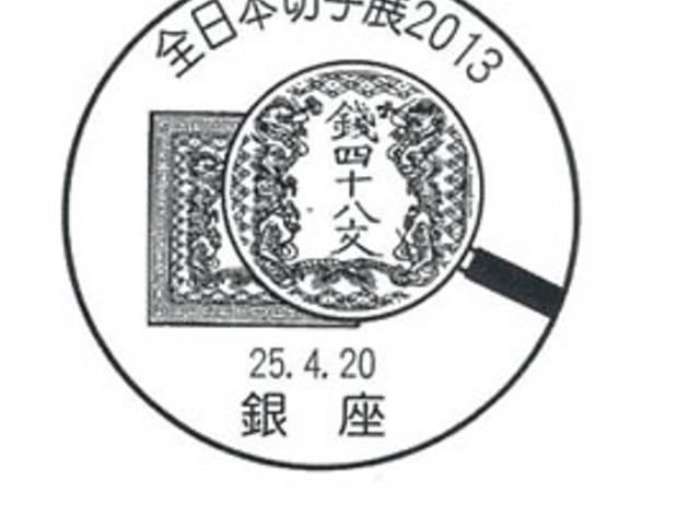 全日本切手展 2013
