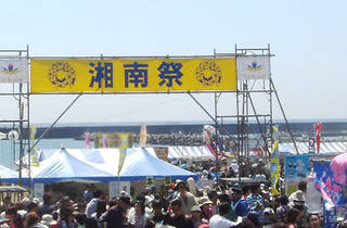 Shonan Festival 2013