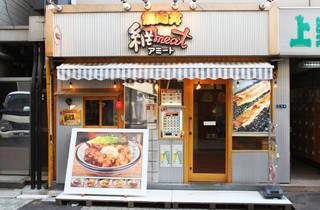 網meat 上野店