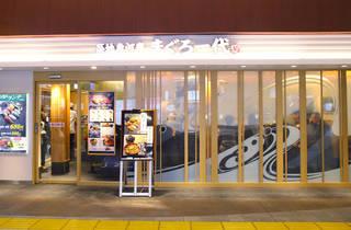 まぐろ一代 エキュート上野店