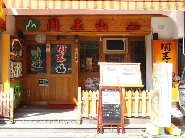 周王山 湯島2号店