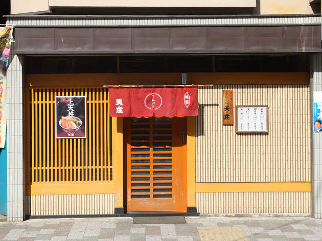 てんぷら天庄 湯島店