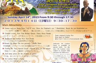 スリランカ新年祭2013
