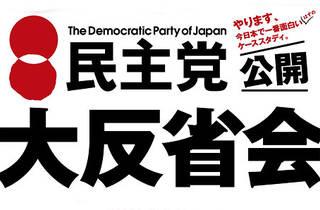 民主党 公開大反省会