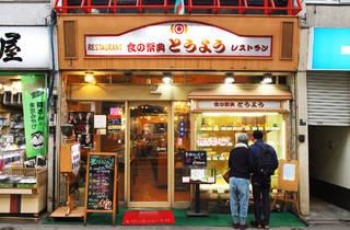 レストラン東洋