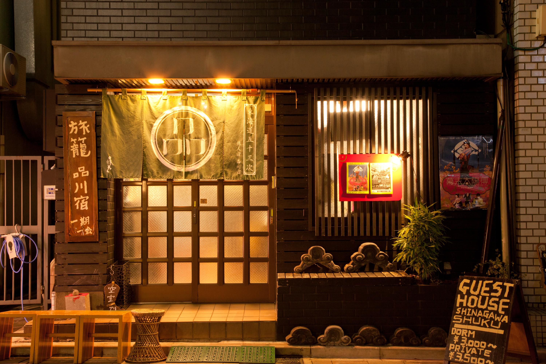 ゲストハウス 品川宿