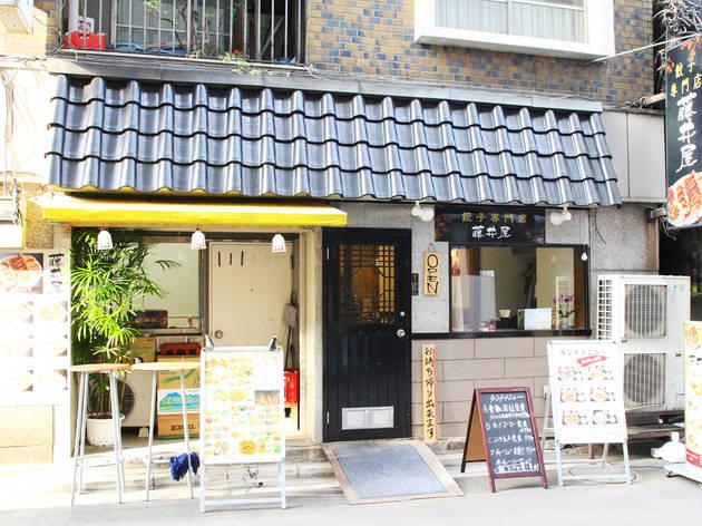 餃子専門店 藤井屋