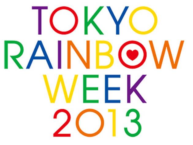 Tokyo Rainbow Week 2013