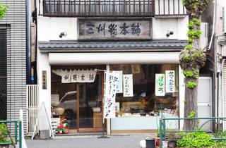 三州総本舗 浅草店