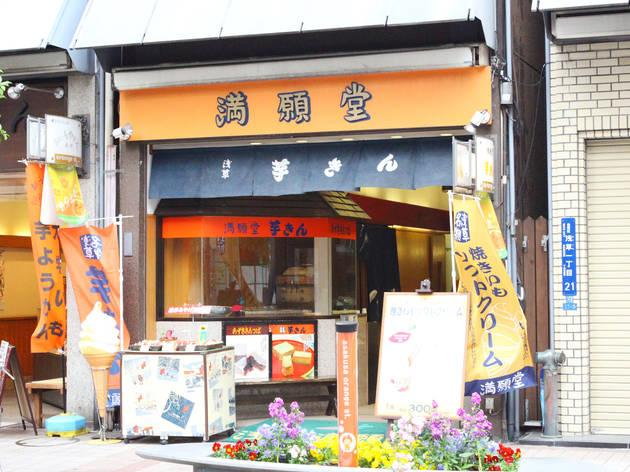 満願堂 オレンジ通り本店