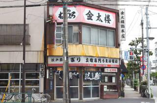 金太楼鮨 本店