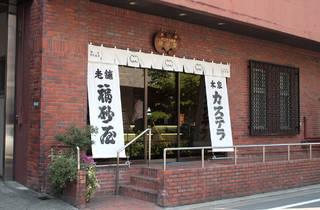 福砂屋 目黒店