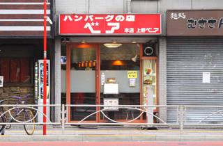 ハンバーグの店ベア