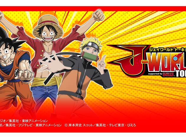 【閉店】J-WORLD TOKYO