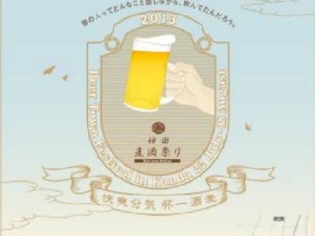 神田麦酒祭り ビアアーチ