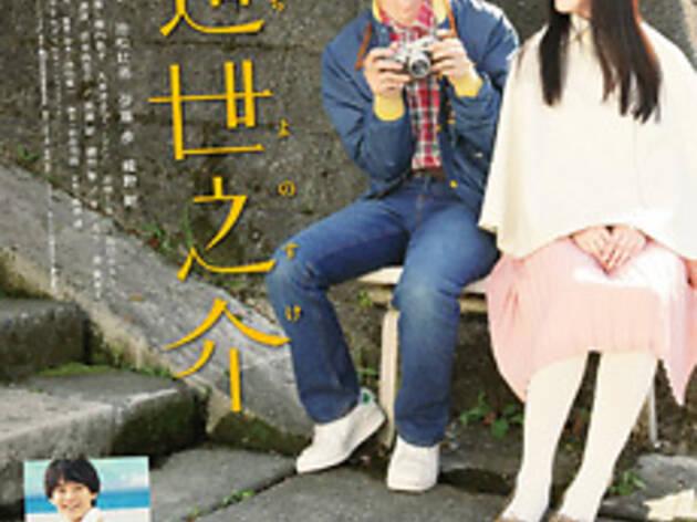 ナカメキノ vol.7 横道世之介