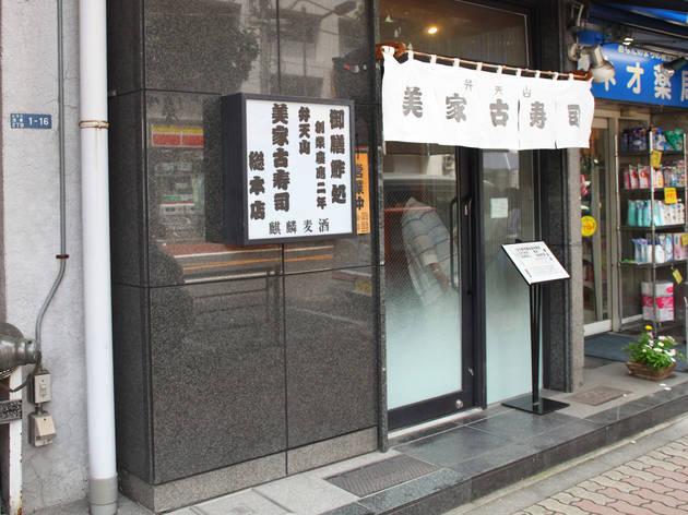 弁天山美家古寿司 総本店
