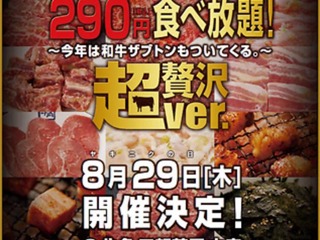 焼肉の日 牛角カルビ290円食べ放題