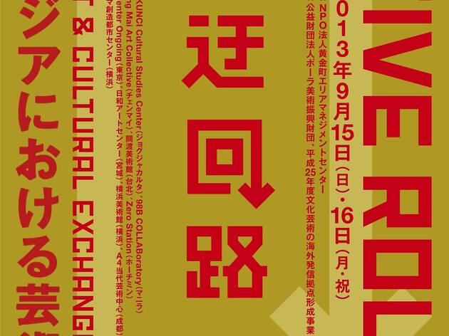 黄金町バザール2013 アジアにおける芸術シンポジウム:ALTERNATIVE ROUTE 迂回路