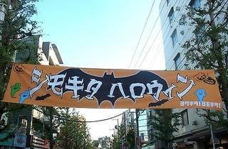 Shimokita Halloween 2013