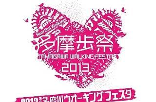 Sixth Tamagawa Walking Fest
