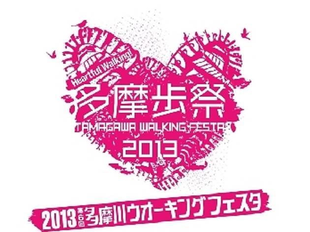 第6回多摩川ウオーキングフェスタ 『多摩歩祭 2013』