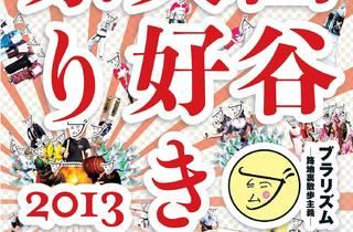 四谷大好き祭り 2013
