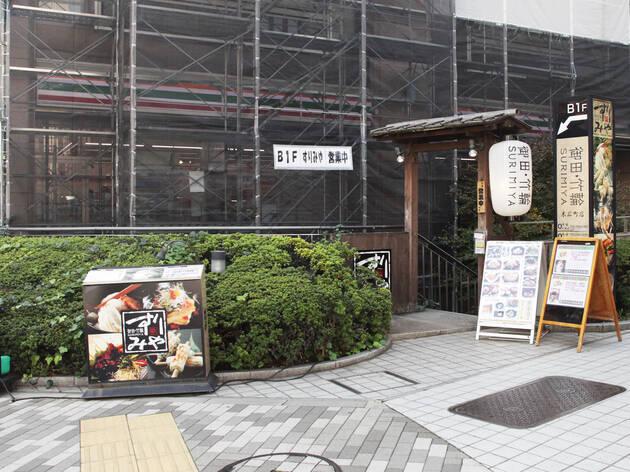 すりみや 末広町店