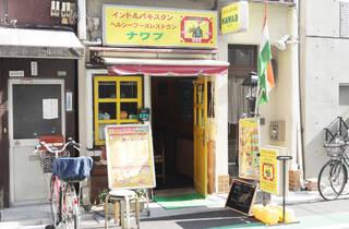 ナワブ 湯島店