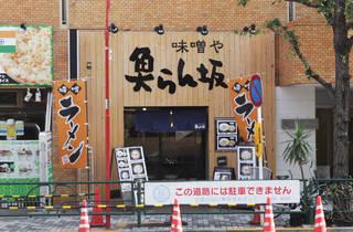 味噌や 魚らん坂 末広町店