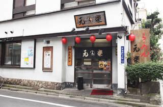 蔵前元楽総本店