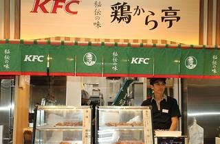 KFC鶏から亭 ダイエー碑文谷店
