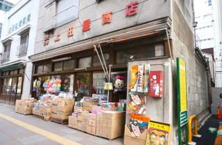 上田屋商店