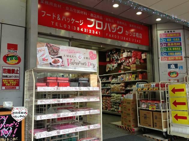 プロパック 合羽橋店