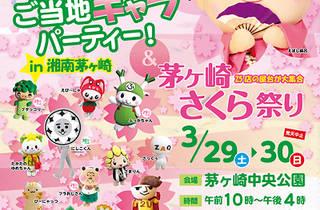 Yurui Mascots Party