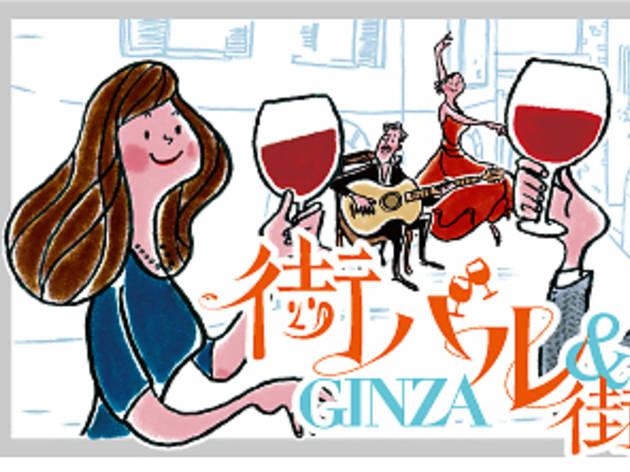 日本スペイン交流400周年記念 銀座街バル&街コン