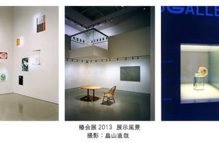 椿会展 2014