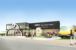 キリン一番搾りガーデン Brewery Experience 東京店