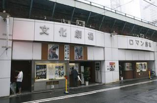 新橋文化劇場