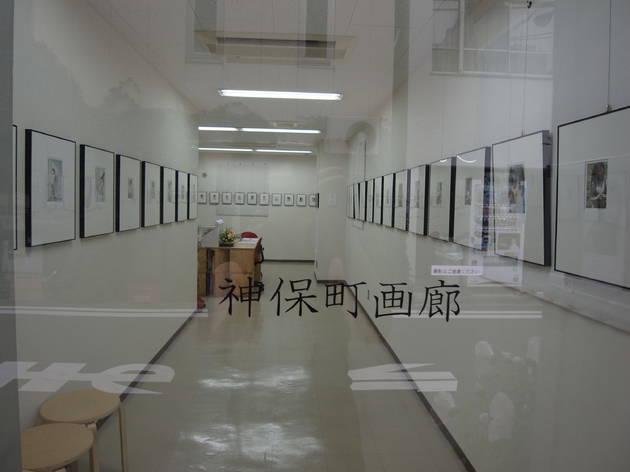 神保町画廊