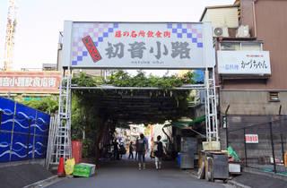 浅草初音小路飲食街