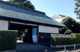 Suginami Historical Museum