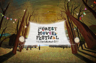 Forest Movie Festival