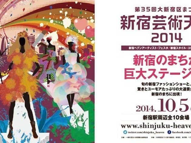 新宿芸術天国2014