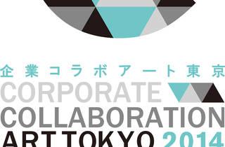 企業コラボアート東京2014