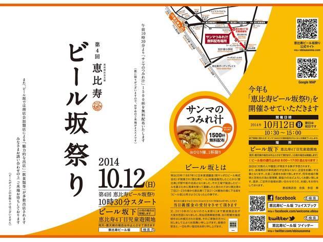第4回 恵比寿ビール坂祭り