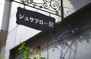 Jusaburo-kan