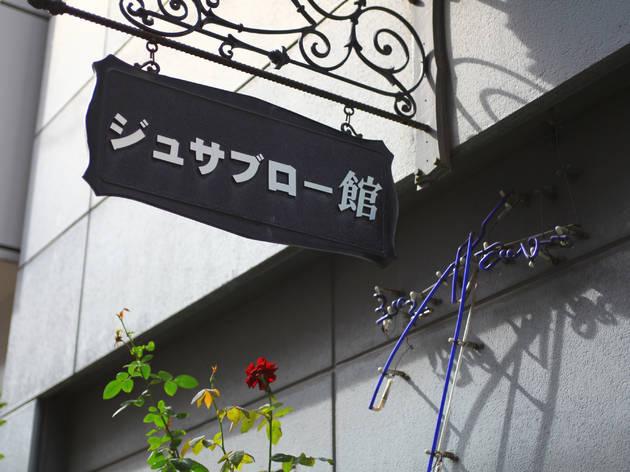 【閉店】ジュサブロー館
